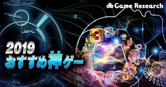 【2020年最新】ゲーマー厳選の神ゲームアプリ20選