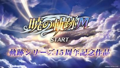 シリーズ誕生15周年の名作ゲームがアプリに登場!