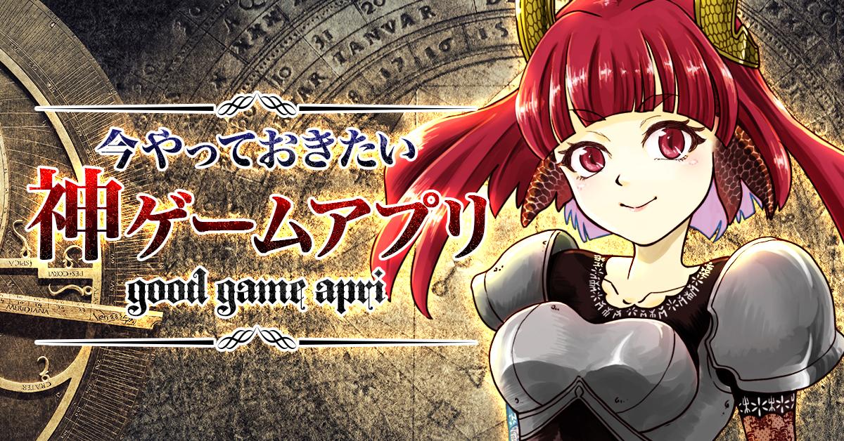 【2020/05/26最新】大人気スマホゲーム特集