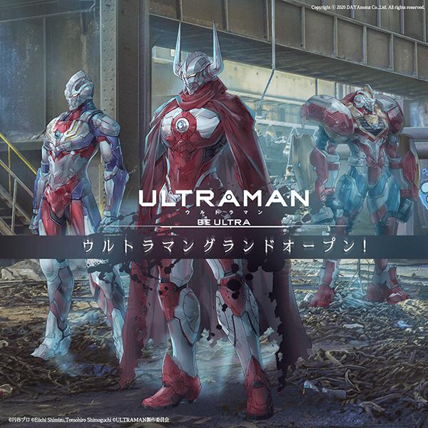 【圧倒的3DCG】アニメ「ULTRAMAN」のアクションRPG『ULTRAMAN : BE ULTRA』