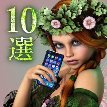 いざ、冒険の世界へ!スマホで遊べる本格派のRPG10選