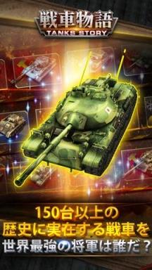 戦車物語3