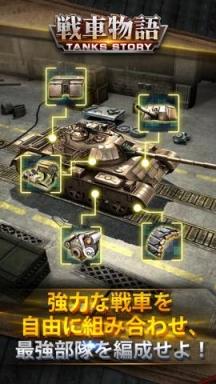 戦車物語4